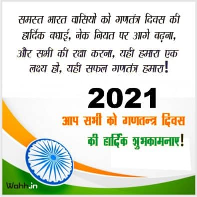 2021-Happy-Republic-Day-Wishes-In-Hindi