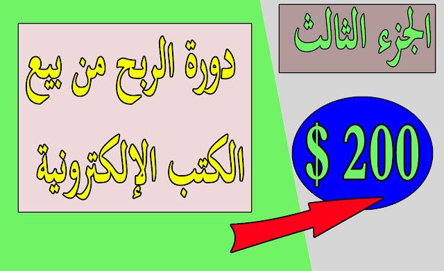 الربح من الانترنت مجانا بدون رأس مال 💲اكثر من 200 $😀دورة ربح من بيع الكتب الجزء الثالث