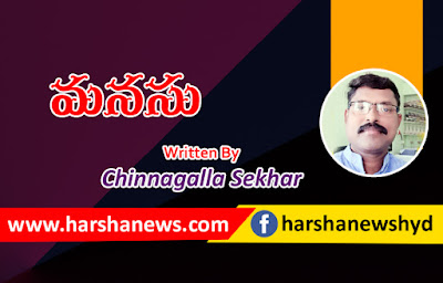 మనసు_harshanews.com