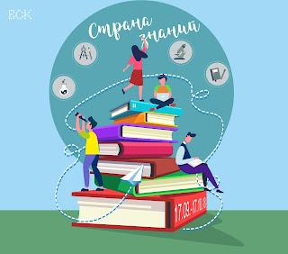 """Задание """"Страна знаний"""" до 17 октября"""