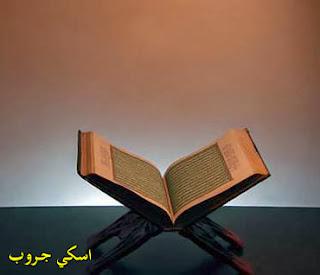 قصة سلة الفحم والقرآن Story coal basket and The Holy Quran