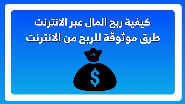 موقع ربح المال من الانترنت, كيفية ربح المال عبر الانترنت, طرق ربح المال عبر الانترنت , اكتساب المال من الانترنت