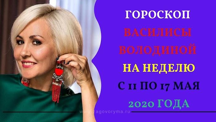 Гороскоп Василисы Володиной на неделю с 11 по 17 мая 2020 года