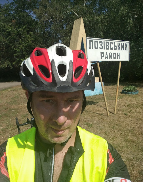 вело Лозовая