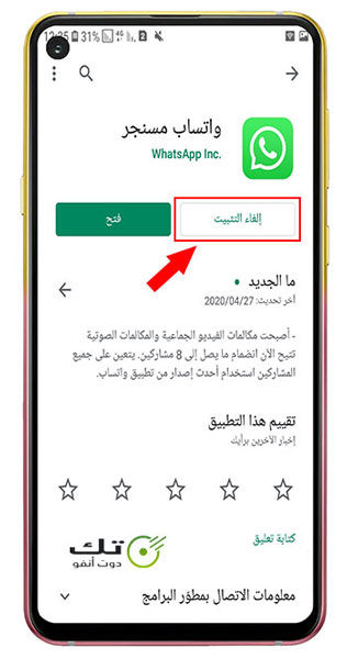 How-to-delete-a-WhatsApp-account-permanently
