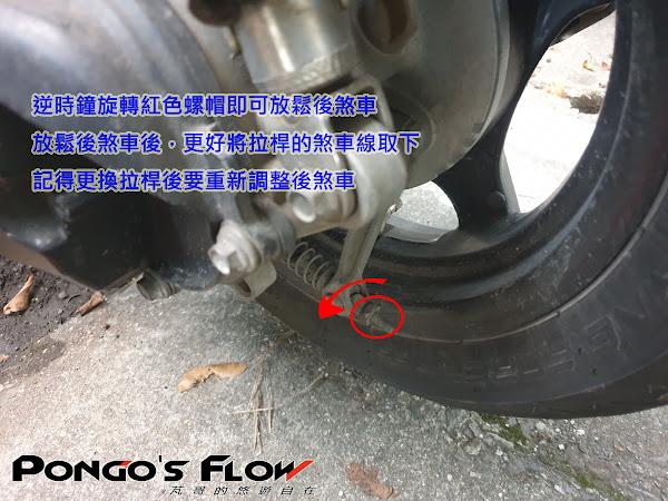 [二代新勁戰]DIY更換後煞車拉桿座&龍頭車殼更換1486