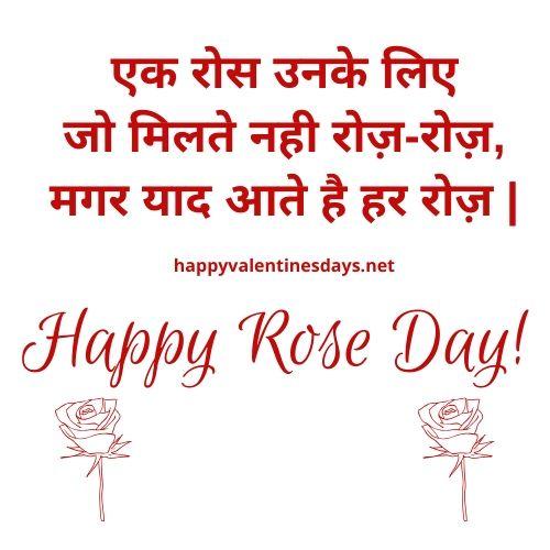 happy-rose-day-2020-wishes-hindi