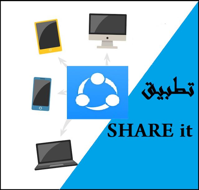 تحميل تطبيق SHARE it لنقل الملفات أخر إصدار 2021