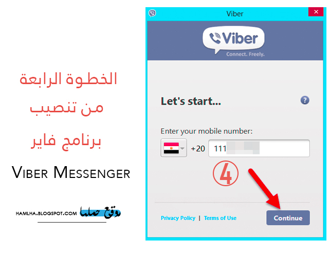 خطوات تنصيب وتثبيت برنامج فايبر ماسنجر Viber Messenger علي الكمبيوتر