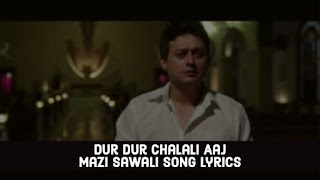 Dur Dur Chalali Aaj Mazi Sawali Song Lyrics