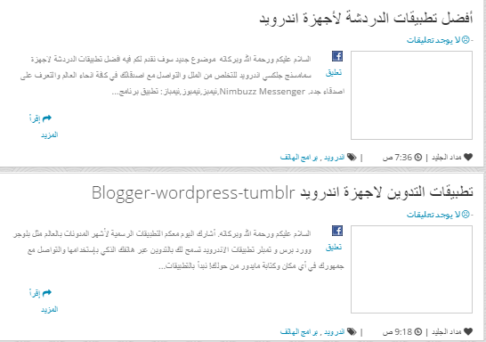 حل مشكلة الصور لا تظهر في الصفحة الرئيسية في مدونات بلوجر