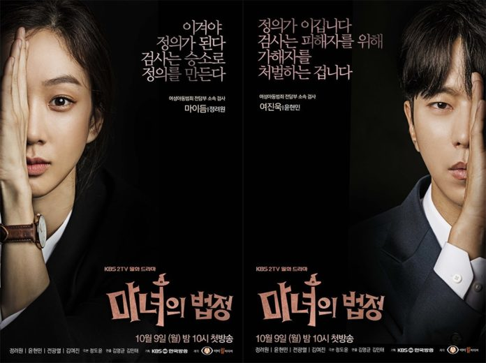 Download Drama Korea Witch at Court Batch Subtitle Indonesia