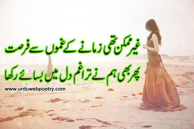 Habib Jalib Sad Poetry In Urdu
