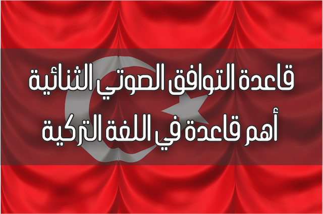 قاعدة التوافق الصوتي الثنائية في اللغة التركية