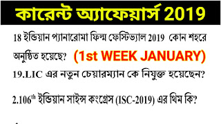 January 1st week current affairs 2019 in Bengali l Bengali current affairs 2019 l weekly bengali current affairs 2019 l