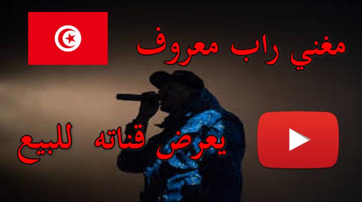 مغني راب تونسي معروف يعرض قناته الرسمية للبيع جراء فيروس كورونا