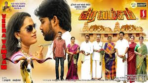 https://musicbasket24.blogspot.com/2018/06/veera-vamsam-2018-new-tamil-movie-hdrip.html
