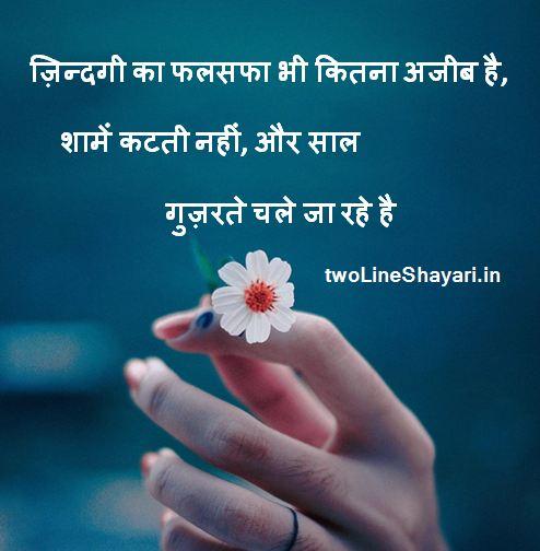 Life Shayari in Hindi dp , Life Shayari in Hindi download
