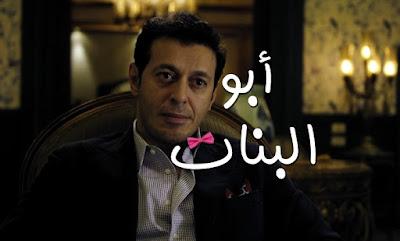 أبو البنات, أول, اون لاين, حلقات, رمضان 2016, شاهد, شاهد مسلسلات رمضان المصرية, مسلسل, مسلسلات رمضان 2016,