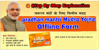How to apply for mudra yojana loan offline