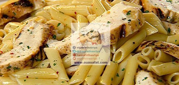 الباستا بالدجاج على الطريقة الإيطالية