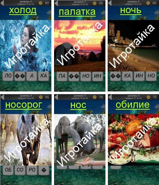 1100 слов загадок носорог, обилие ответы на 4 уровень