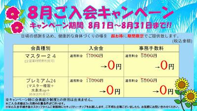 8月キャンペーン(^^)★