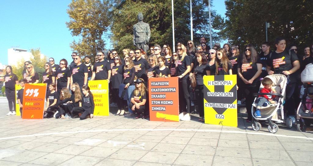 Ισχυρό μήνυμα ενάντια στην εμπορία ανθρώπων στα Τρίκαλα