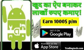 app se paise kaise kamaye hindi me, app kaise banate hain