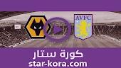 نتيجة مباراة أستون فيلا وولفرهامبتون بث مباشر كورة ستار اون لاين لايف 27-06-2020  الدوري الانجليزي