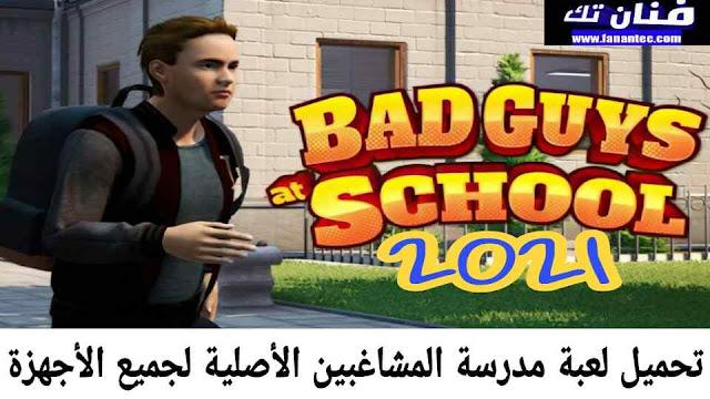 تحميل لعبة مدرسة المشاغبين الاصلية 2021 Bad Guys at School للاندرويد والايفون والكمبيوتر