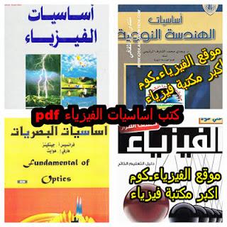 اساسيات الفيزياء pdf|افضل كتب الفيزياء المميزة للطلاب مجاناً