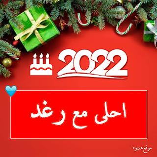 2022 احلى مع رغد