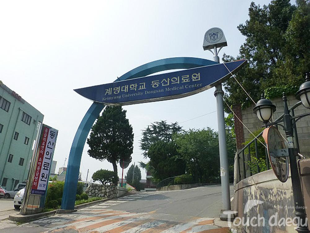 Press article] Keimyung University Dongsan Medical Centre