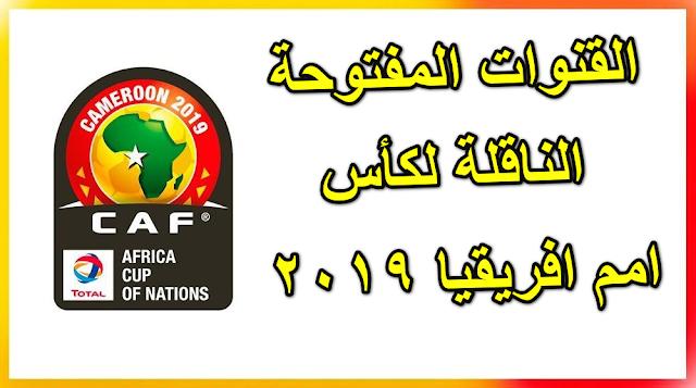 تردد-القنوات-المفتوحة-الناقلة-لكأس-امم-افريقيا-مجانا