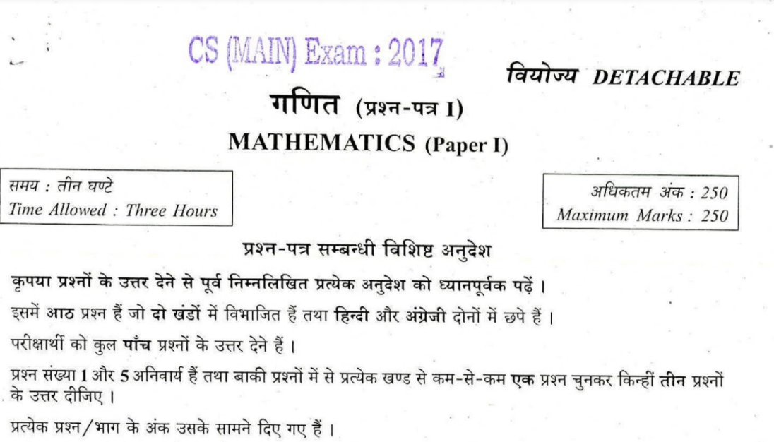 upsc maths optional paper