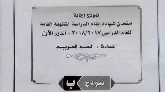 """نماذج اجابات امتحان اللغة العربية للثانوية العامة 2018 """" الدور الاول """" وتوزيع الدرجات - جميع النماذج هنا"""