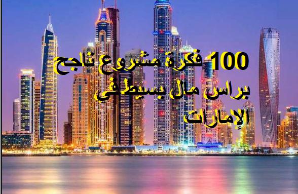 مشروع ناجح براس مال بسيط في الإمارات