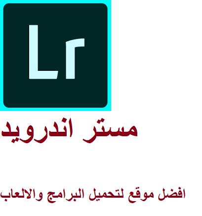 تحميل برنامج Adobe Photoshop Lightroom لايت روم 2020 للكمبيوتر كامل مجانا من ميديا فير