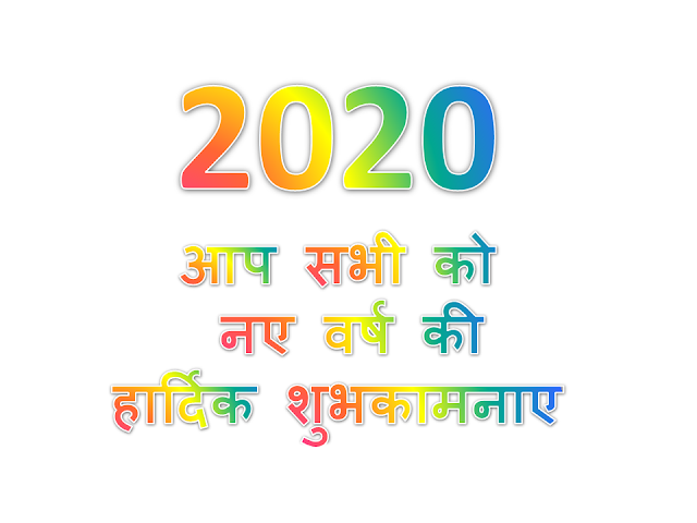 500+ Happy New Year 2020 Wishes,Hd,Images,Wallpaper,Photo,Status