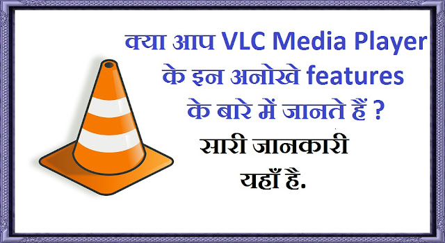 VLC Media Player hidden useful features most read