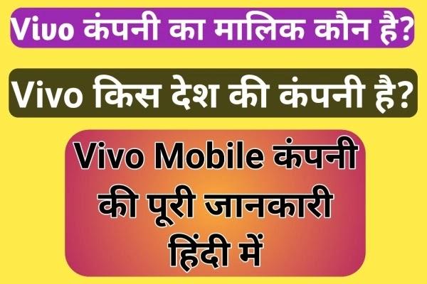 Vivo कहाँ की कंपनी है? वीवो किस देश की कंपनी है Vivo का मालिक कौन है