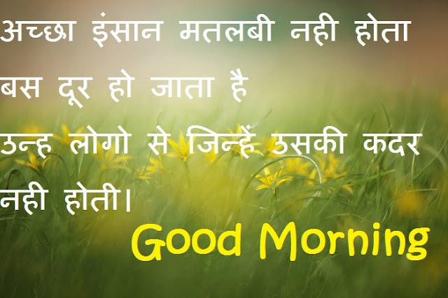 sad relationship quotes in hindi with good morning image