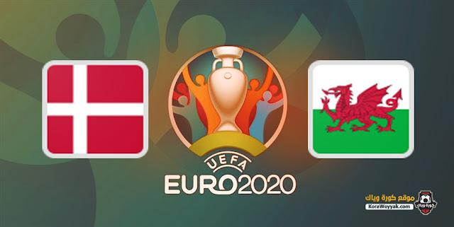 نتيجة مباراة ويلز والدنمارك اليوم 26 يونيو 2021 في يورو 2020