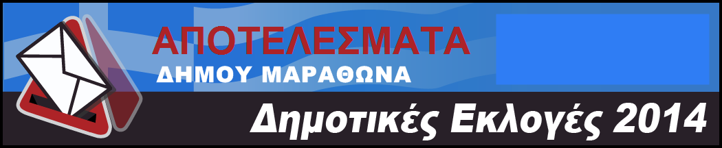 http://ekloges.ypes.gr/may2014/dn/public/index.html#{%22page%22:%22level%22,%22params%22:{%22level%22:%22dhm_d%22,%22id%22:9220}}