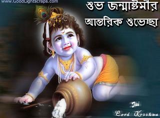 Happy Krishna Janmashtami Wishes In Marathi Gujrati