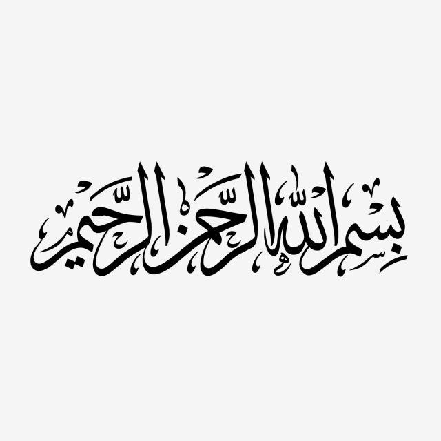 tulisan bismillah bahasa arab