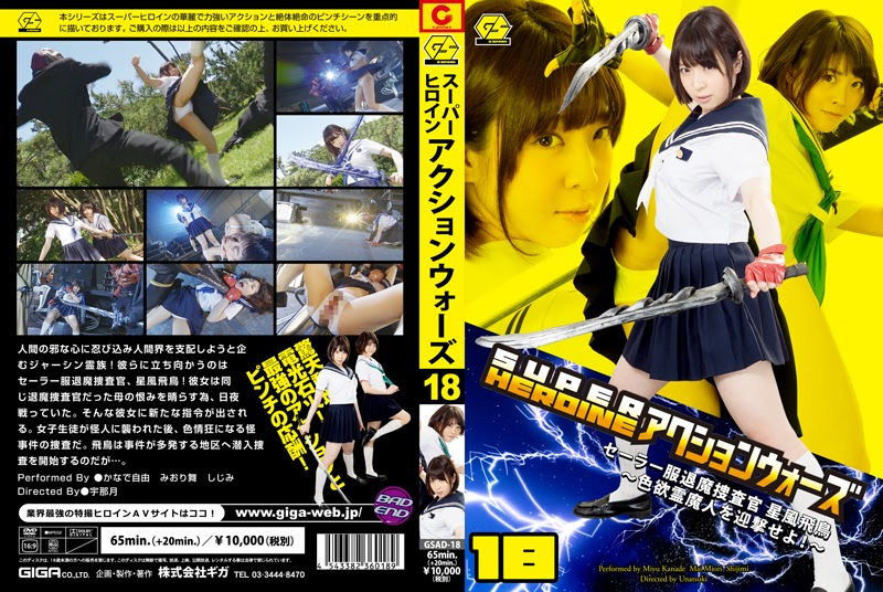 GSAD-18 PAHLAWAN SUPER Motion Wars Sailor Go well with Investigator Aska Hoshikaze -Intercept The Sexual Urge for food Ghost Satan-