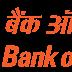 Bank of Baroda Provisional Allotment (IBPS) – CLERK – CWE V (Reserve List) & CWE-VI