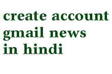 create account gmail news in hindi